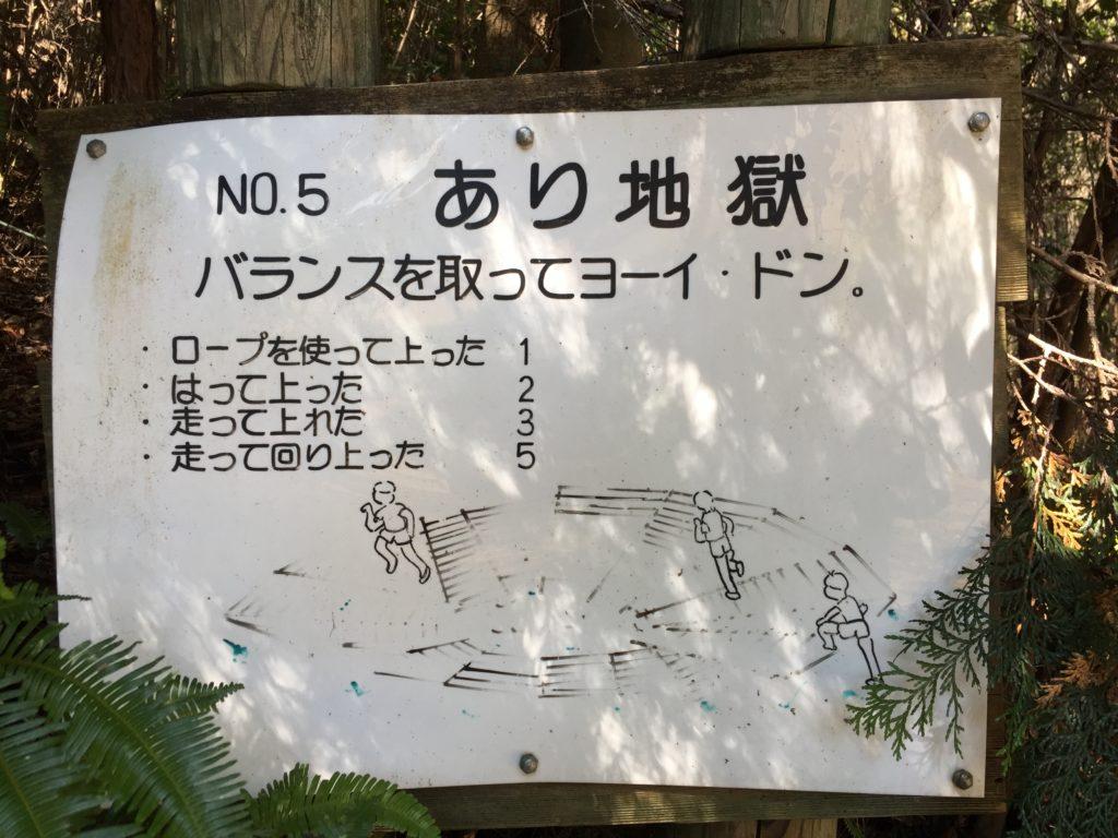 No.5 あり地獄