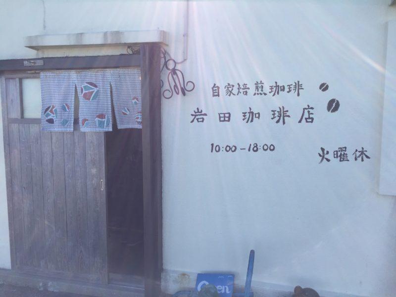 磐田珈琲店
